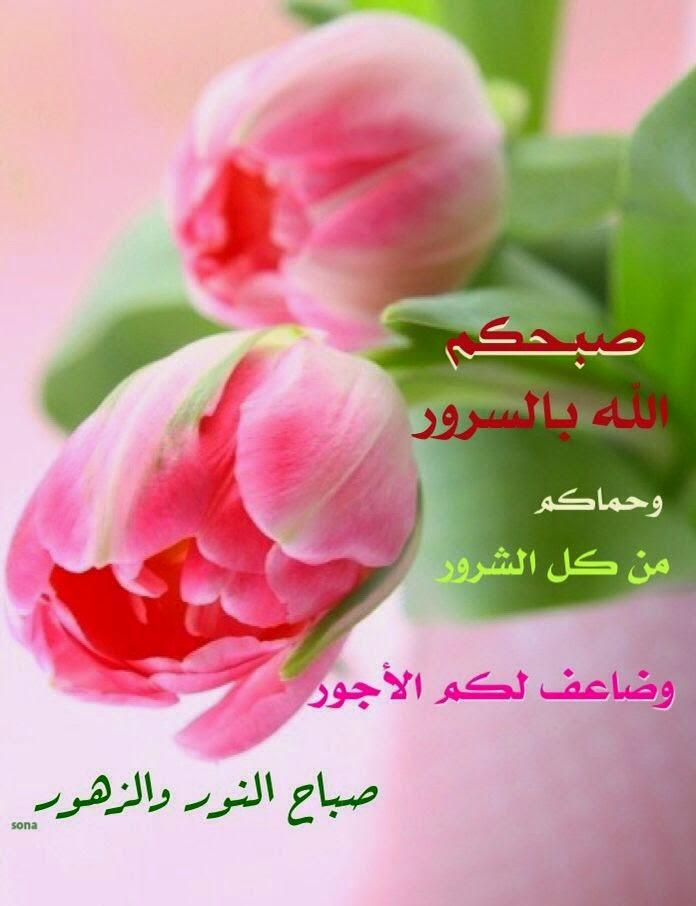 بالصور صور صباح الخير ومساء الخير , اجمل صور تماسى و صباح 1386 2