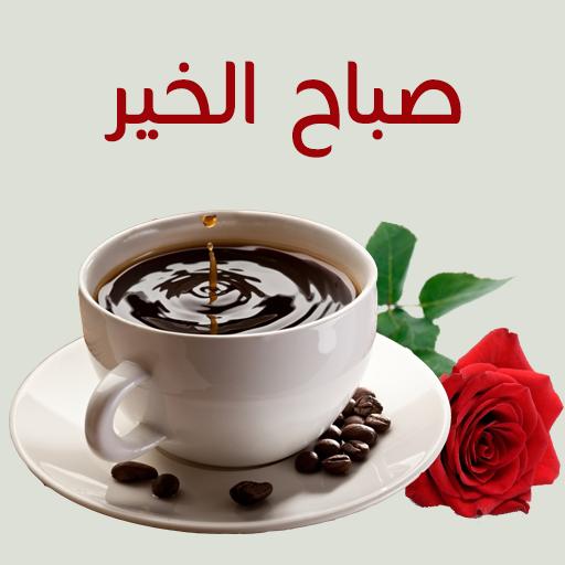 بالصور صور صباح الخير ومساء الخير , اجمل صور تماسى و صباح 1386 3