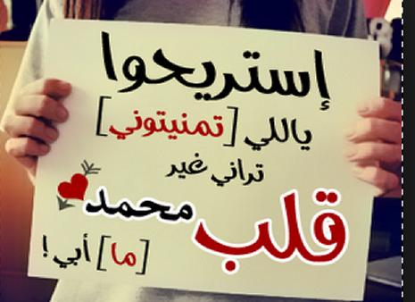 بالصور صور عن اسم محمد , احلى صور لاسم محمد 1404 2