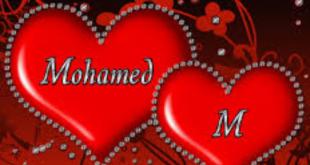 بالصور صور عن اسم محمد , احلى صور لاسم محمد 1404 4 310x165