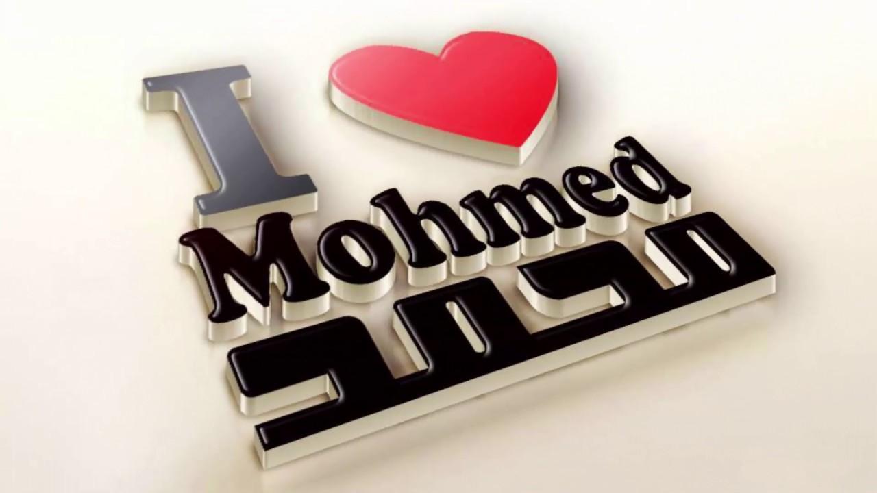 بالصور صور عن اسم محمد , احلى صور لاسم محمد 1404 4