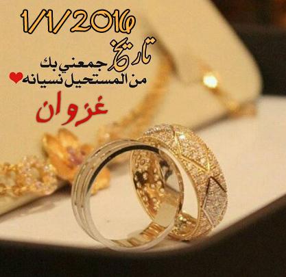 بالصور صور عن عيد الزواج , اجمل صور لاجمل مناسبه للزواج 1407 1