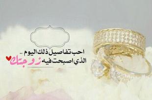 صور صور عن عيد الزواج , اجمل صور لاجمل مناسبه للزواج