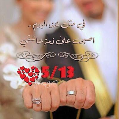بالصور صور عن عيد الزواج , اجمل صور لاجمل مناسبه للزواج 1407