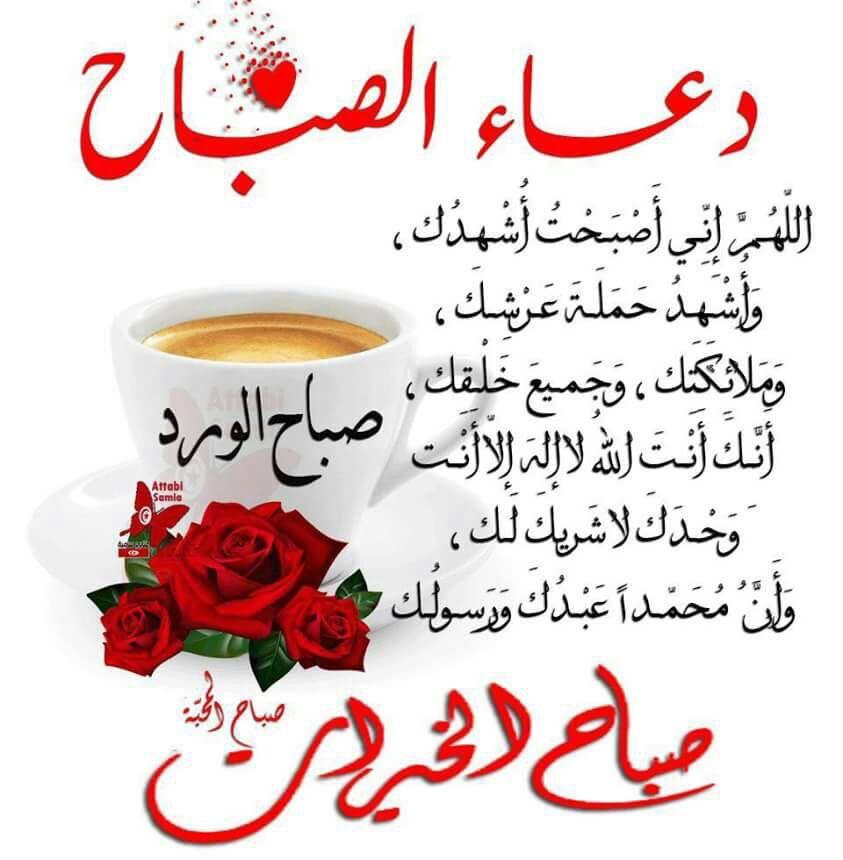 صور ادعية صباحية , دعا ء الصباح المبارك