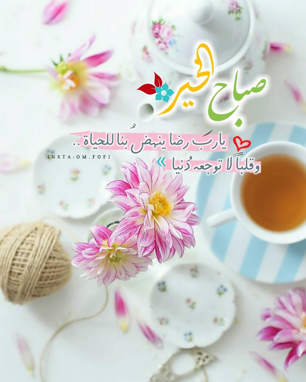 بالصور ادعية صباحية , دعا ء الصباح المبارك 1410 10