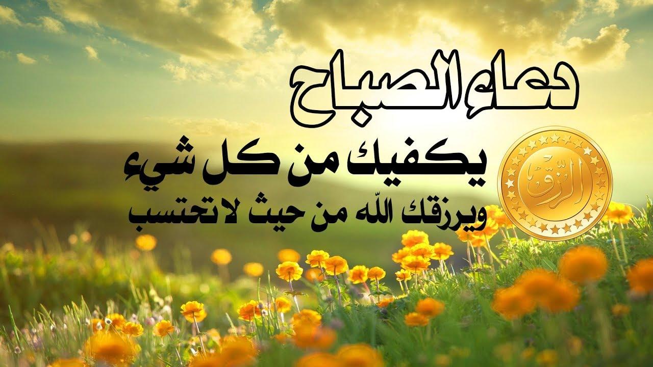 بالصور ادعية صباحية , دعا ء الصباح المبارك 1410 12