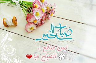 صورة ادعية صباحية , دعا ء الصباح المبارك