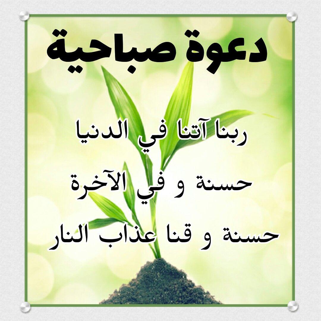 بالصور ادعية صباحية , دعا ء الصباح المبارك 1410 6
