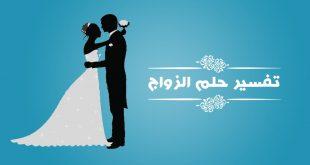 بالصور الحلم بالزواج , هل حلمت انك تزوجت في الحلم من قبل 1412 3 310x165