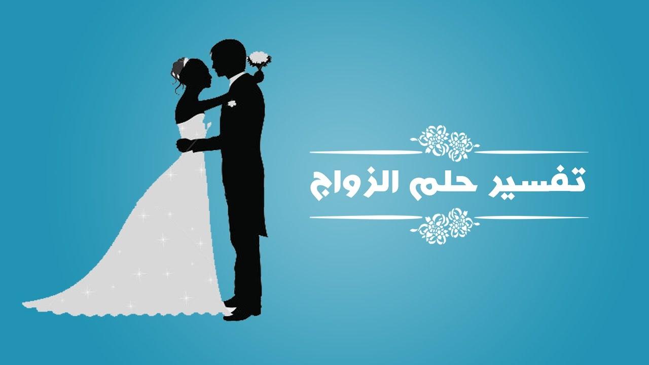 صور الحلم بالزواج , هل حلمت انك تزوجت في الحلم من قبل