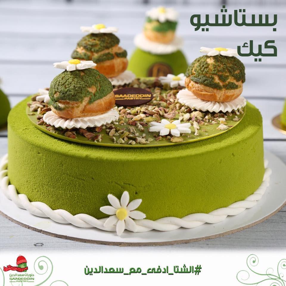 بالصور حلويات سعد الدين , احلى و افخم انواع الحلويات 1414 2