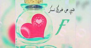 صور صور حرف f , اجمل و احلى صور لحرف ال F المميز
