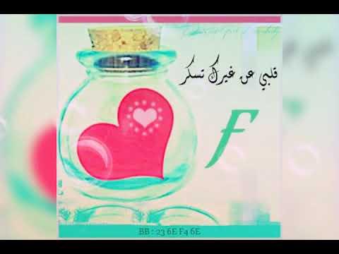 بالصور صور حرف f , اجمل و احلى صور لحرف ال F المميز 1424