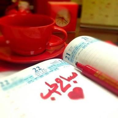 بالصور صور صباح الحب , اجمل صباح لاغلى الناس 1436 13