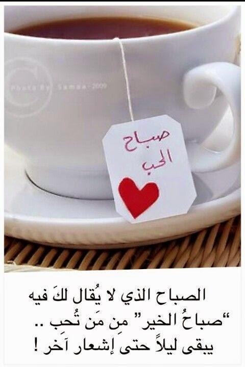 بالصور صور صباح الحب , اجمل صباح لاغلى الناس 1436 2