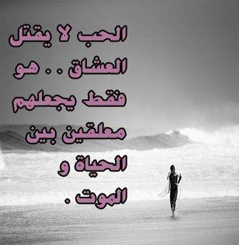صورة كلام في الحب والعشق , اجمل كلمات تصف روعة العشق
