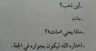 بالصور كلام حزين عن الموت , اصعب العبارات عن فقد من نحب 1444 13 310x165