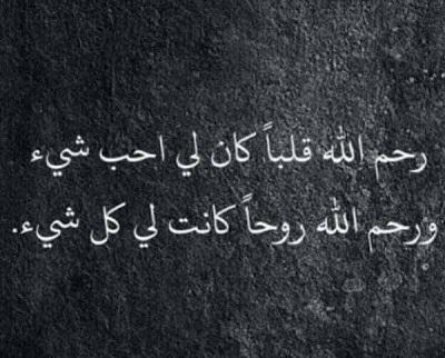 بالصور كلام حزين عن الموت , اصعب العبارات عن فقد من نحب 1444