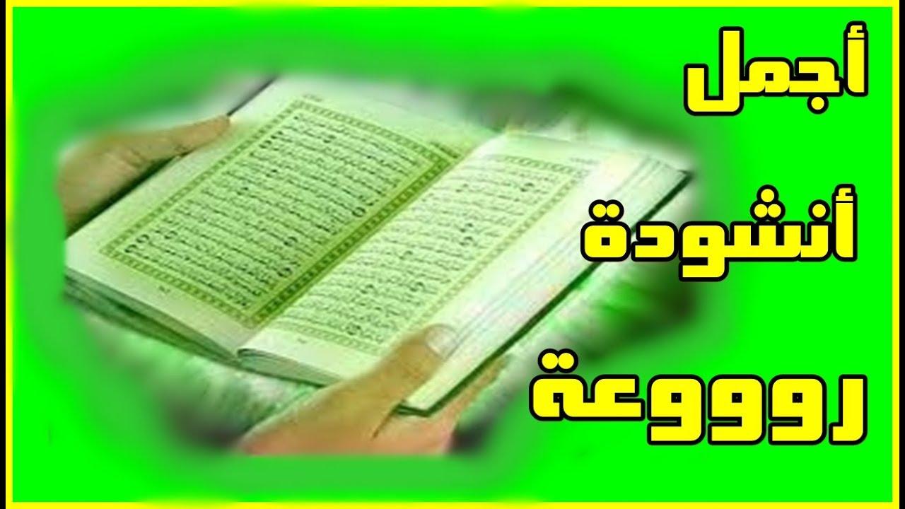صورة اناشيد دينية , اناشيد اسلاميه جميله