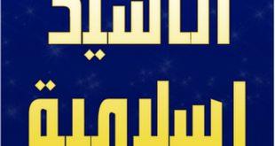 بالصور اناشيد دينية , اناشيد اسلاميه جميله 1445 3 310x165