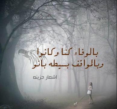بالصور اشعار قصيره حزينه , اروع الاشعار االتى تعبر عن الحزن 1447 1