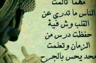 بالصور اشعار قصيره حزينه , اروع الاشعار االتى تعبر عن الحزن 1447 10 310x205