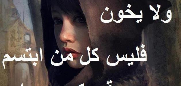 بالصور اشعار قصيره حزينه , اروع الاشعار االتى تعبر عن الحزن 1447 7
