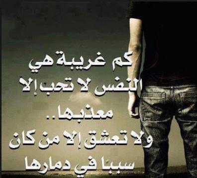 بالصور اشعار قصيره حزينه , اروع الاشعار االتى تعبر عن الحزن 1447