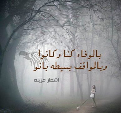بالصور كلمات حزينه قصيره , افضل الكلمات عن الالم و الحزن الداخلى 1451 1