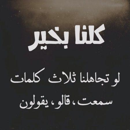 بالصور كلمات حزينه قصيره , افضل الكلمات عن الالم و الحزن الداخلى 1451 3