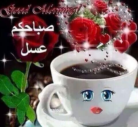 صورة صباح العسل , اجمل عباره صباحيه لمن نحب