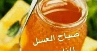 بالصور صباح العسل , اجمل عباره صباحيه لمن نحب 1464 12 310x165