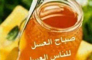 صور صباح العسل , اجمل عباره صباحيه لمن نحب