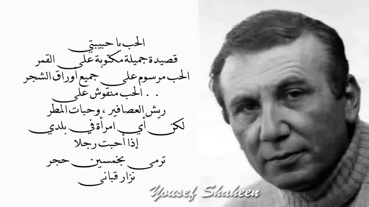 بالصور اجمل قصائد نزار قباني , نزار قبانى شاعر الحب و الغرام 1465 3