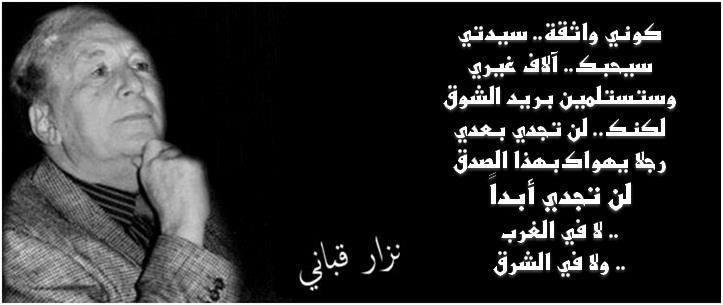 بالصور اجمل قصائد نزار قباني , نزار قبانى شاعر الحب و الغرام 1465 4