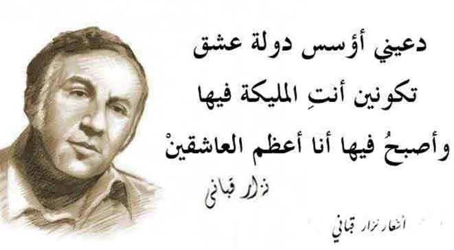 بالصور اجمل قصائد نزار قباني , نزار قبانى شاعر الحب و الغرام 1465 8