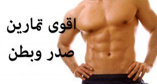 بالصور تمارين العضلات , تمرين لعضلات بطنك 1474 3 310x165