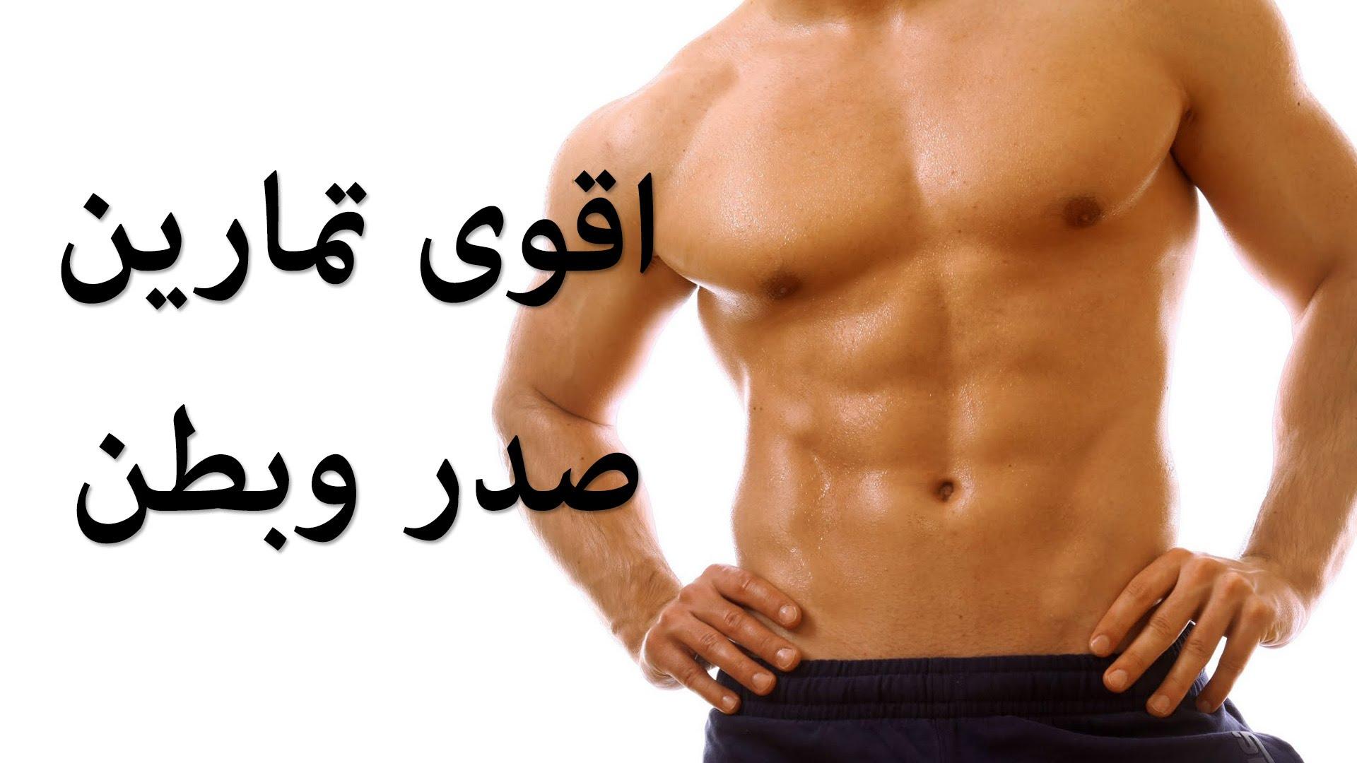 صور تمارين العضلات , تمرين لعضلات بطنك