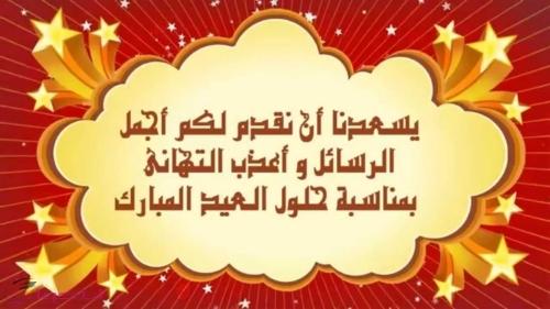 صور اجمل صور للعيد , العيد بحلته الجميله