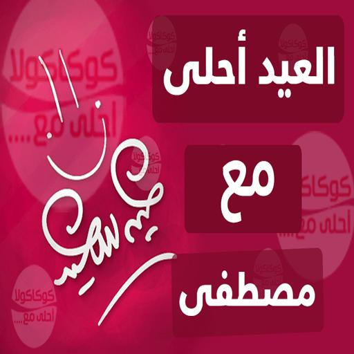 بالصور اجمل صور للعيد , العيد بحلته الجميله 1511 1