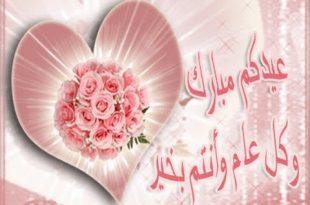 صورة اجمل صور للعيد , العيد بحلته الجميله