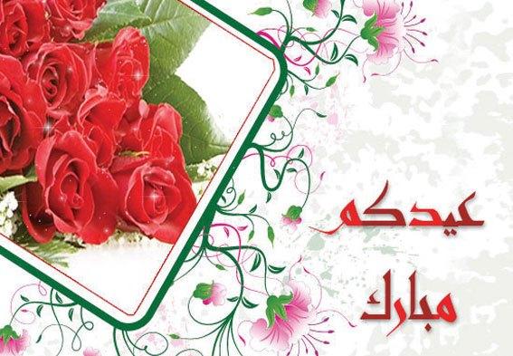 بالصور اجمل صور للعيد , العيد بحلته الجميله 1511 5