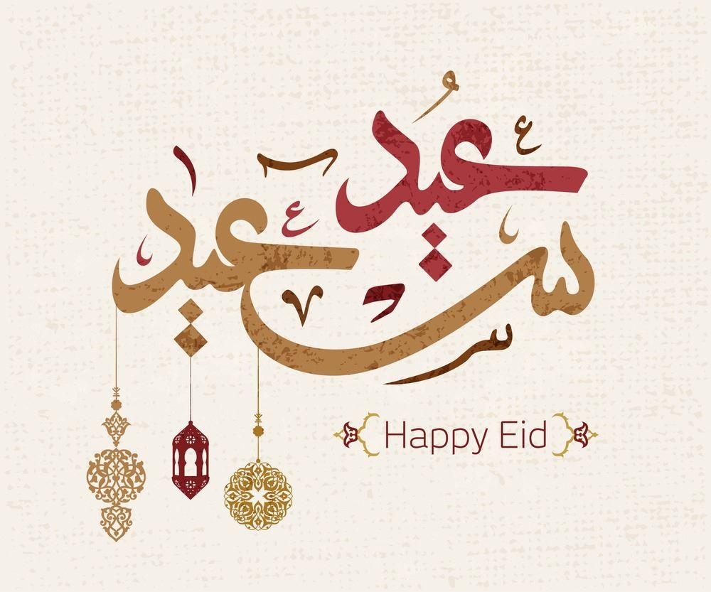 بالصور اجمل صور للعيد , العيد بحلته الجميله 1511 6