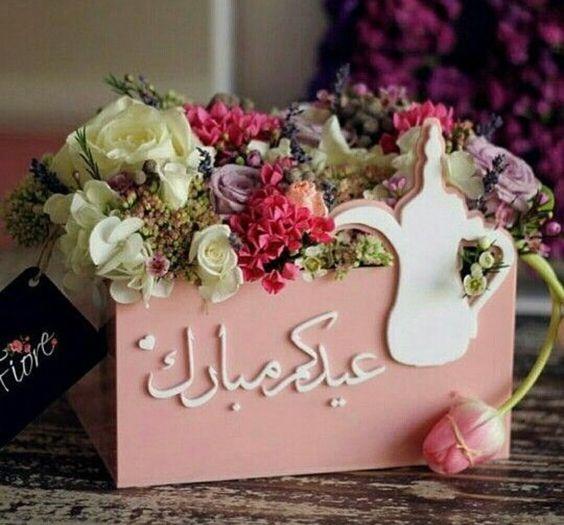 بالصور اجمل صور للعيد , العيد بحلته الجميله 1511 7