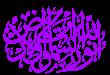 بالصور عبارات اسلاميه , اجمل كلمات اسلامية معبرة 2019 2661 1 110x75