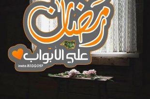 بالصور توبيكات عن رمضان , حالات واتس عن رمضان 2710 9 310x205