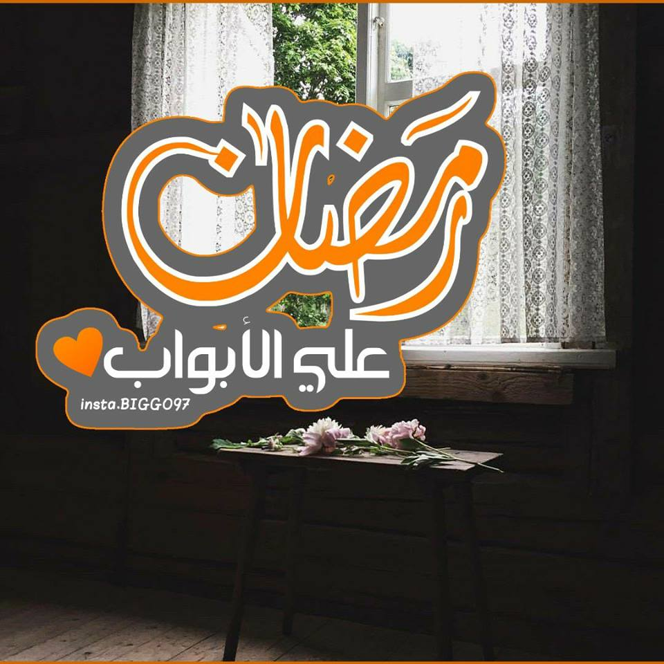 صور توبيكات عن رمضان , حالات واتس عن رمضان