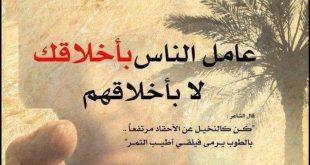 صور حكم ومواعظ , اقضل الحكم الرائعة 2019