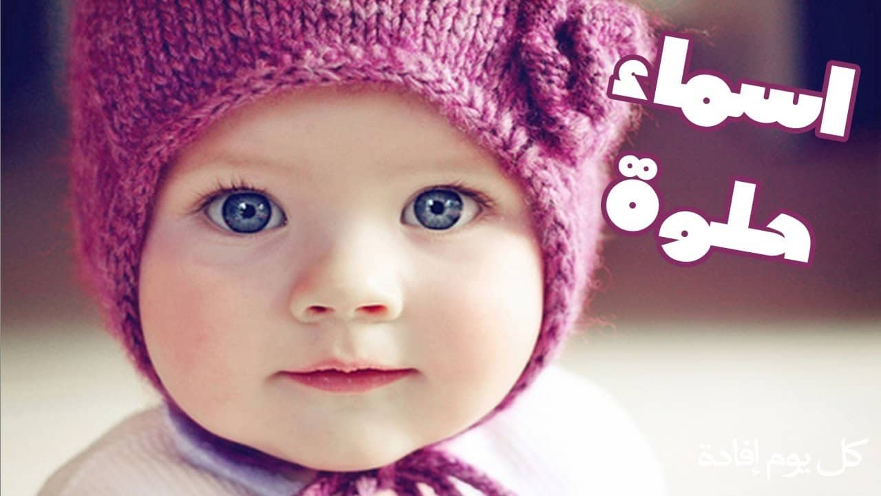 صور اجمل اسماء البنات , اشيك واجمل اسامي للبنات